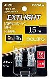 日星工業 POLARG 【日本製LED1灯】T10タイプ 白6500K 15LM ポジションルーム2個入りJ-25 P2261W