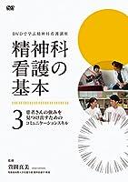 DVDで学ぶ精神科看護講座 精神科看護の基本 第3巻 患者さんの強みを見つけ出すためのコミュニケーションスキル