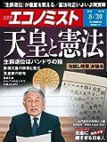 週刊エコノミスト 2016年08月30日号 [雑誌]