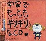 ケロロ軍曹 宇宙でもっともギリギリなCD 全巻ストラップ付きであります! 第2巻 (初回生産限定盤)