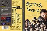 ガスマスクの伊藤さん[DVD]