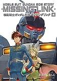 機動戦士ガンダム外伝 ミッシングリンク(4) (角川コミックス・エース)