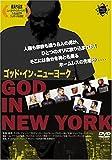 ゴッド・イン・ニューヨーク[DVD]