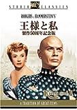 王様と私 (製作50周年記念版) [DVD]