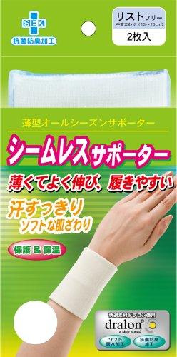 金石衛材 シームレスサポーター リスト用 フリーサイズ 2枚入