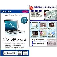 メディアカバーマーケット Acer Chromebook 15 [15.6インチ(1920x1080)]機種で使える【極薄 キーボードカバー フリーカットタイプ と クリア光沢液晶保護フィルム のセット】