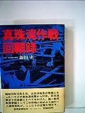 真珠湾作戦回顧録 (1972年)