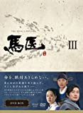 馬医 DVD BOX III[DVD]