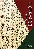 日本音楽うた理論 (5028)