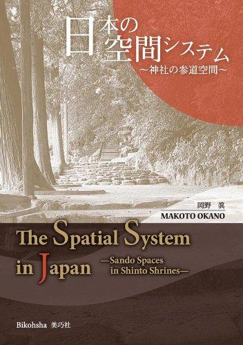 日本の空間システム ~神社の参道空間~