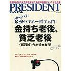 PRESIDENT (プレジデント) 2015年 11/2 号