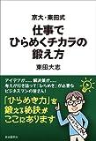 京大・東田式 ひらめくチカラの鍛え方