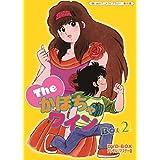 Theかぼちゃワイン DVD-BOX デジタルリマスター版 BOX2【想い出のアニメライブラリー 第58集】