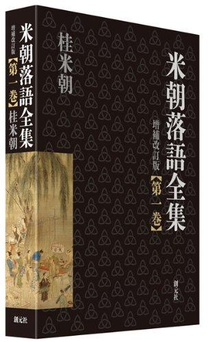 米朝落語全集 増補改訂版 第一巻の詳細を見る