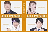 「AD-LIVE 2016」第6巻 (浅沼晋太郎×下野紘) [DVD]