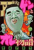 アゴなしゲンとオレ物語(27) (ヤンマガKCスペシャル)