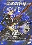 星界の紋章 VOL.6 [DVD]