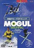 究極のモーグルテクニック [DVD]