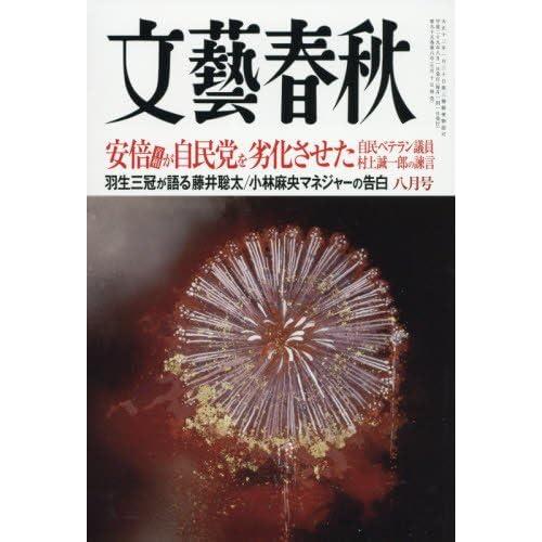 文藝春秋 2017年 08 月号 [雑誌]