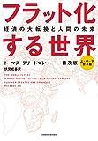 フラット化する世界 経済の大転換と人間の未来〔普及版〕(合本)