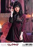 【田中美久】 公式生写真 AKB48 シュートサイン 劇場盤 止まらない観覧車Ver.