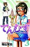 てんむす 3 (少年チャンピオン・コミックス)