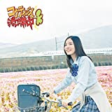 SKE48 コケティッシュ渋滞中 [初回生産限定盤/Type-A] 【激レア