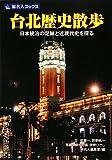 旅名人ブックス110 台北歴史散歩