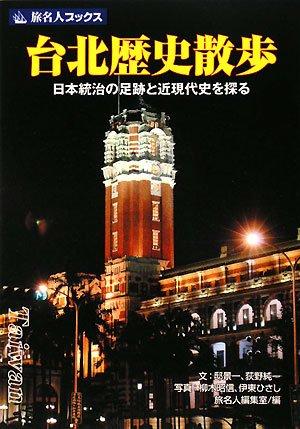 旅名人ブックス110 台北歴史散歩の詳細を見る