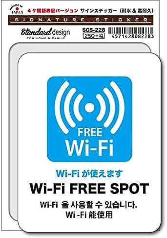 SGS-228 Wi-Fi FREE SPOT Wi-Fiが使えます 4ヶ国語表記 ステッカー 外国人観光客用・識別・標識 ・注意・警告ピクトサイン・多言語ステッカー