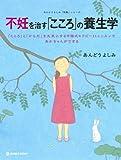 不妊を治す「こころ」の養生学―「こころ」と「からだ」を元気にする中国式セラピー11レッスンであかちゃんができる (MARBLE BOOKS―あんどうよしみ「医塾」シリーズ)