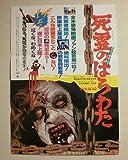 【映画ポスター】死霊のはらわた サム・ライミ ブルース・キャンベル [映画ポスター] 画像