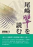 尾崎翠を読む 講演編 2