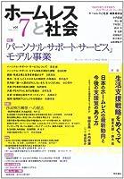 ホームレスと社会 vol.7