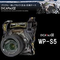 【大作商事】 dicapacα ディカパックα アルファ WP-S5  (一眼レフカメラ専用防水・防塵ケース) (WP-S5)