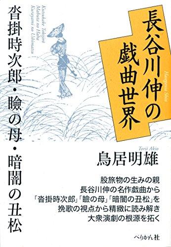 長谷川伸の戯曲世界 ― 沓掛時次郎・瞼の母・暗闇の丑松