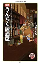 漫画・うんちく居酒屋 (メディアファクトリー新書)