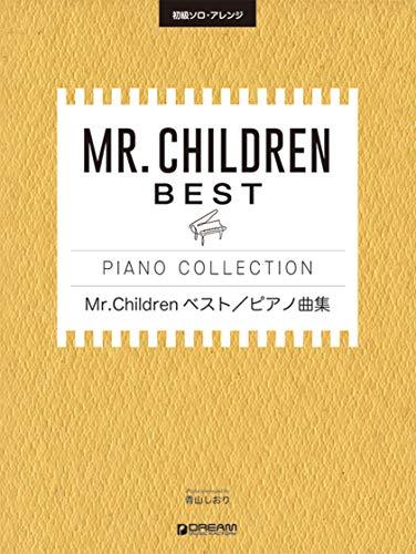 初級ソロ・アレンジ Mr.Childrenベスト ピアノ曲集...