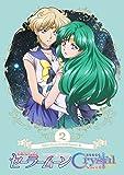 「美少女戦士セーラームーンCrystal SeasonIII」DVD【通常版】2[DVD]