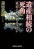 遺産相続の死角 東京~札幌殺人ライン (光文社文庫)