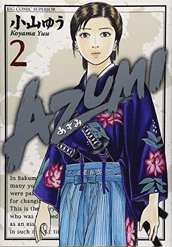 AZUMI-あずみ- 2 (ビッグコミックス)の詳細を見る