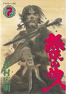 無限の住人(7) (アフタヌーンコミックス)
