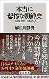 本当に悲惨な朝鮮史 「高麗史節要」を読み解く (角川新書)