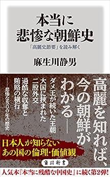 [麻生川 静男]の本当に悲惨な朝鮮史 「高麗史節要」を読み解く (角川新書)