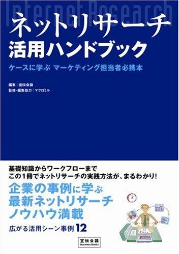 ネットリサーチ活用ハンドブック―ケースに学ぶマーケティング担当者必携本 (宣伝会議Business Books)の詳細を見る