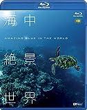 シンフォレストBlu-ray 海中絶景世界 HD Amazing Blue in the World HD[RDA-18][Blu-ray/ブルーレイ]