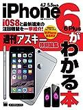 iOS8と最新端末の注目機能を一挙紹介! iPhone6/6 Plusがわかる本 (アスキームック)