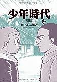 少年時代 完全版 2 (Fukkan.com)