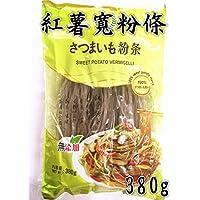 中華料理 さつま芋春雨寛(紅薯粉條寛)地瓜粉條宽 サツマイモはるさめ380g