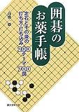 囲碁のお薬手帳―定石とその後の打ち方・打ち込み200テーマ700図